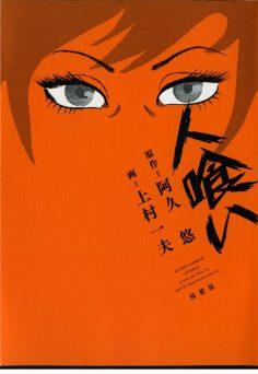 I nuovi annunci di J-POP Manga