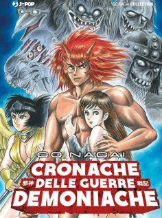 Edizioni BD & J-POP Manga: Le uscite di ottobre 2021