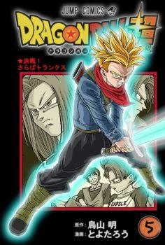 Dragon Ball Super N. 5 limited edition: una variant epica!