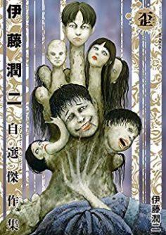 J-POP Manga, nuovi annunci da paura
