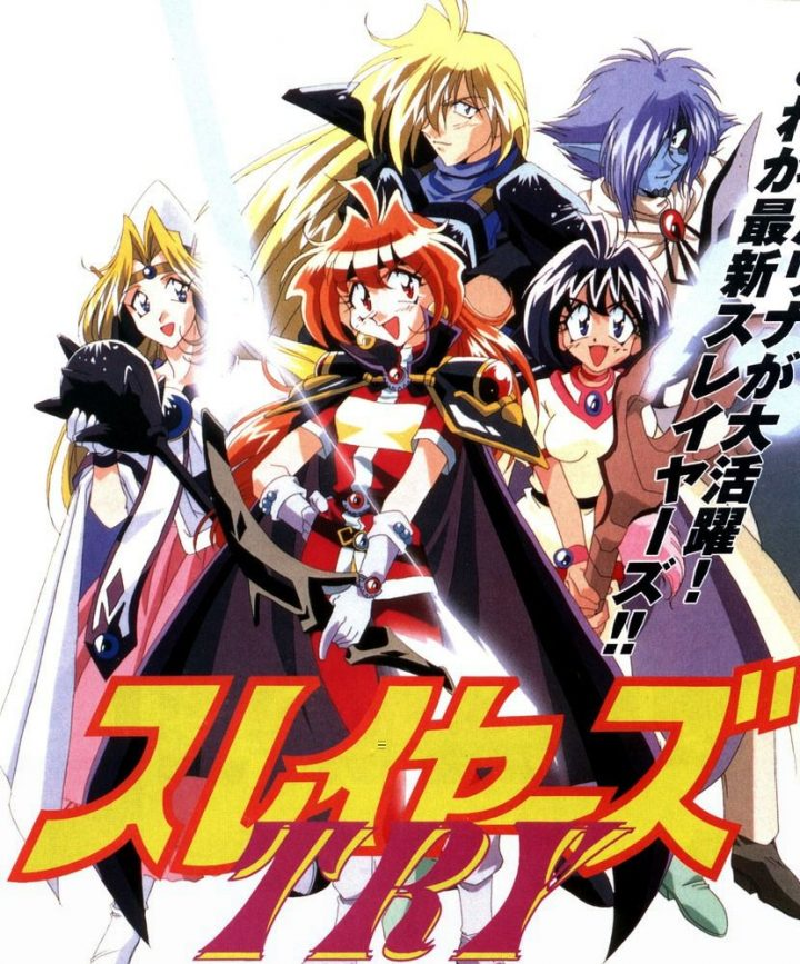 Il manga di The Slayers